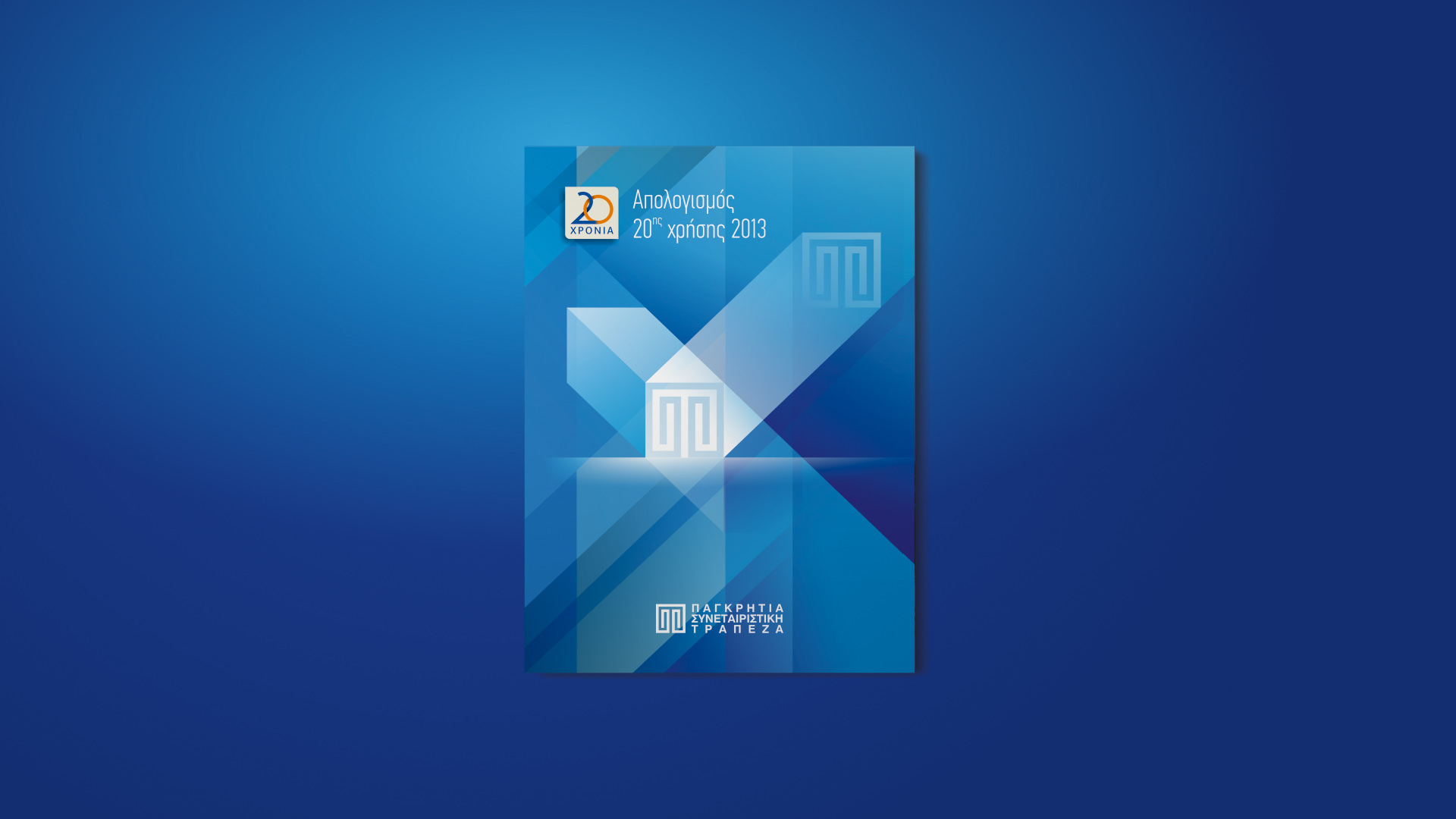 Pancreta Bank Brochure