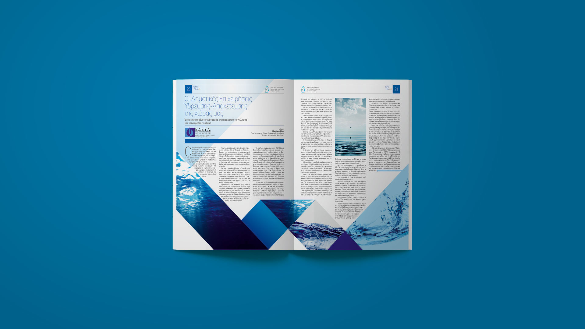 Ydronea Brochure 2014