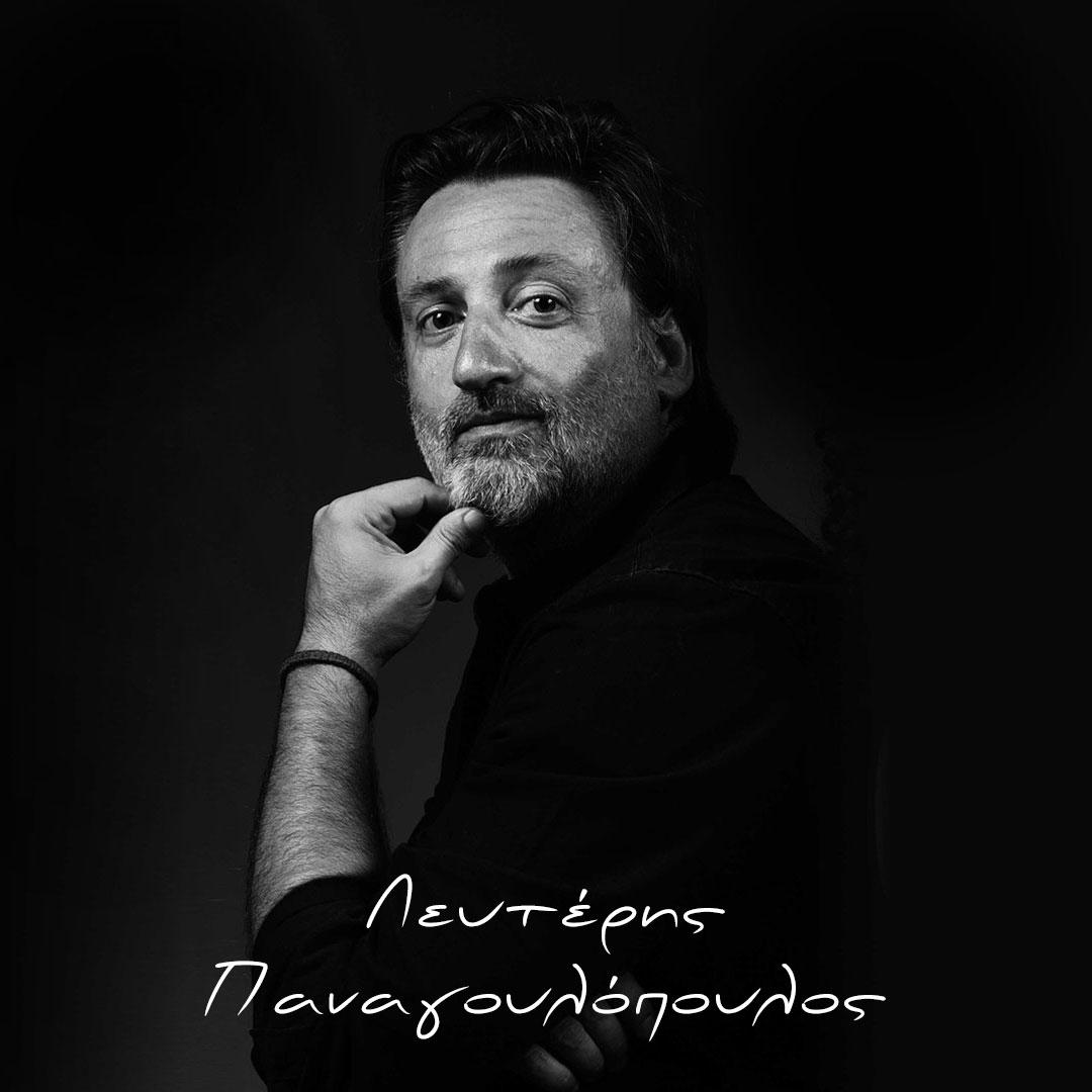 Λευτέρης Παναγουλόπουλος